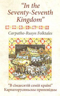 In the Seventy-Seventh Kingdom