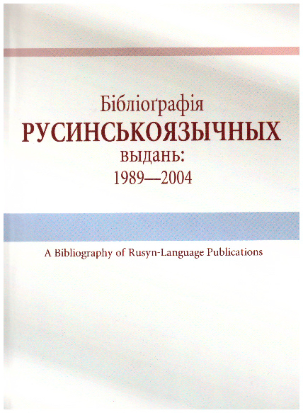 A Bibliography of Rusyn-language Publications, 1989-2004