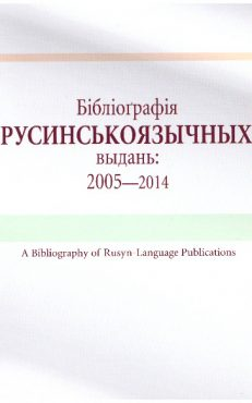 Rusyn Language Books 2005-2014