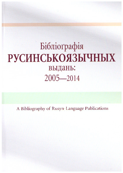 Rusyn Language Books 2005-2014