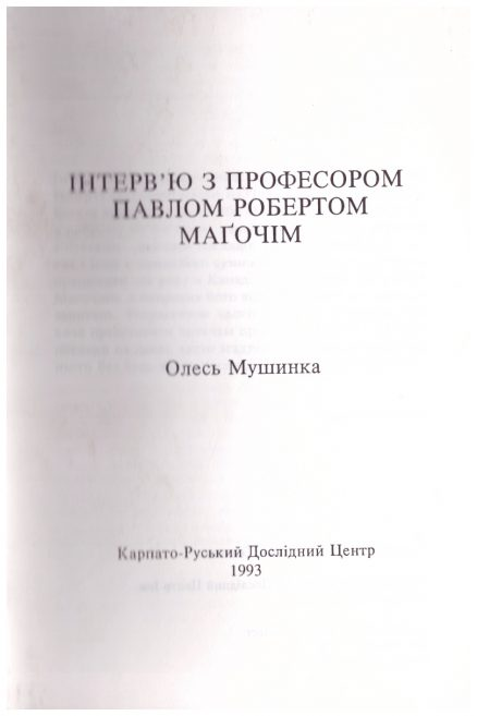 Інтерв'ю з Професором Павлом Робертом Маґочім